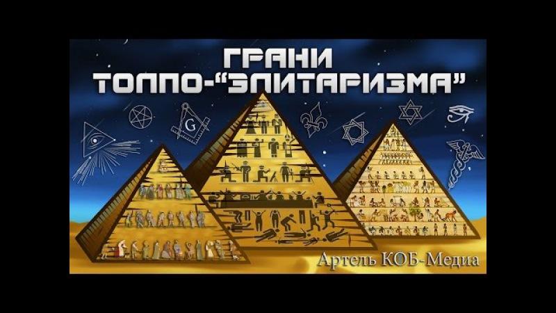 Грани ТОЛПО-«ЭЛИТАРИЗМА»