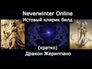 Neverwinter Online M10.5 PvE Билд истовый клирик. (краткий вариант)