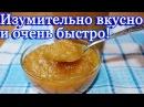 Яблочное повидло вкусный и быстрый рецепт