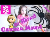 Гигантский паук напал на ребёнка и Машу. Спасение Маши от паука. Маша и медведь. 1 ...