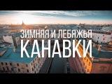 Мосты Петербурга. Зимняя и Лебяжья канавки // Saint Petersburg Bridges. Aerial.Timelab.pro