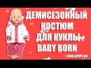 Собираем Беби Бона на прогулку. Обзор демисезонного костюма для кукол Baby Born