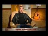 КРУТЫЕ 90-е, 1993-й год с Гариком Кричевским STEEP 90 with Garik Krichevsky