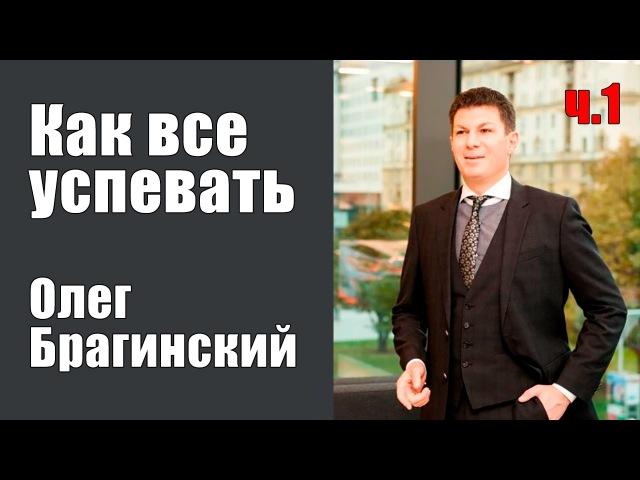 Как все успевать Часть 1 Олег Брагинский Вебинары