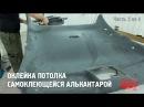 Самоклеющаяся алькантара для салона авто Купить в Киеве, Одессе, Харькове, Днепр...