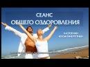 Сеанс общего оздоровления и запуска энергоцентров Космоэнергетика - ОлегПоддубный