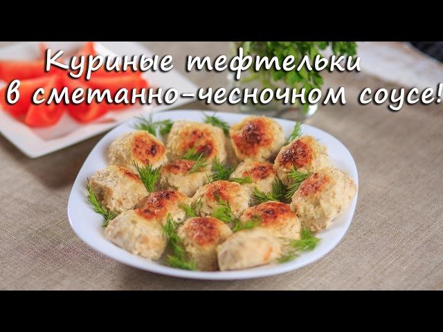 Куриные тефтельки в сметанно-чесночном соусе. Chicken teftelk in smetanno-garlick sauce. ПП рецепты.