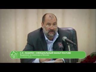 С.Н. Лазарев | Больная сексом