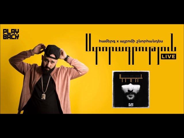 NAREK METS HAYQ MARD (Audio) 2017