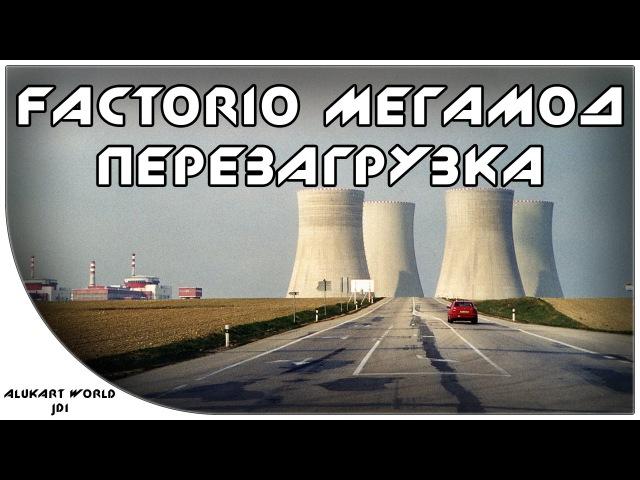 Factorio [S2EP01 ]►Мегамод Перезагрузка ► Lets play
