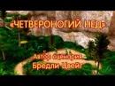 Поезд Динозавров 1сезон 4 серия