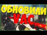 НОВЫЙ АНТИЧИТ ОТ VALVE 2.0 // VALVE  ОТРЕАГИРОВАЛИ НА #FIXCSGO // НОВЫЕ ОБНОВЛЕНИЯ CS:GO