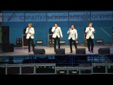 75 лет ЭГЗ выступление группы Кватро и праздничный салют