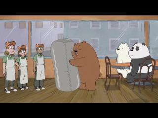 We Bare Bears / Мы обычные медведи 1х07 Медведь и Бурито