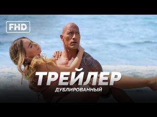 DUB | Трейлер №2: «Спасатели Малибу / Baywatch» 2017