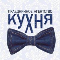 """Логотип Праздничное агентство """"КУХНЯ"""""""