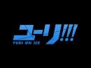 АМV-Yuri on ice\АМВ-Юри на льду