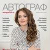Журнал «Автограф»