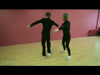 Choreography by Svetlana Marinina and Valery Marinin Metro Dance School