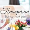 """Банкетный зал """"Панорама"""" Зеленоград"""