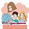 Детская библиотека №9 Тольятти