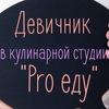 """Девичник в Кулинарной студии """"Pro еду"""""""