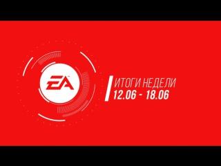 EA — Итоги недели №18