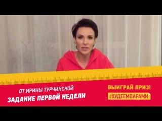 #Худеемпарами: первое задание!
