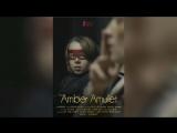 Янтарный амулет (2013) | The Amber Amulet