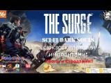 The Surge -  Sci-fi Dark Souls с экзоскелетом и имплантами! Завершение игры Трансляция (стрим) (16+)