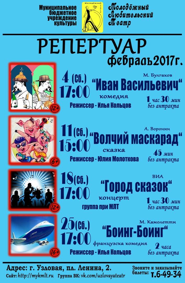 Репертуар МЛТ на февраль