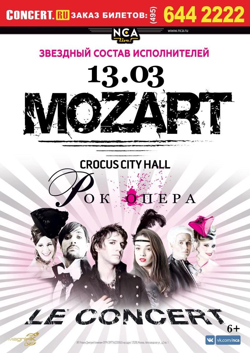 Шоу «Mozart. L'opera Rock. Le Concert» снова едет в Россию