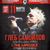 Глеб Самойлов & The Matrixx | 11.03 | Космонавт