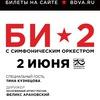 "2 июня / БИ-2 / БКЗ ""Октябрьский"""