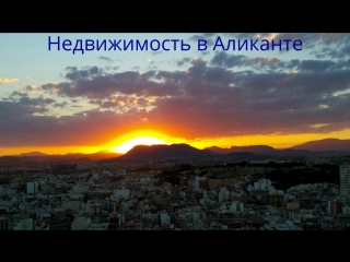 Огненный Закат в Аликанте, в Испании, недвижимость в Alicante, spaintur.tv