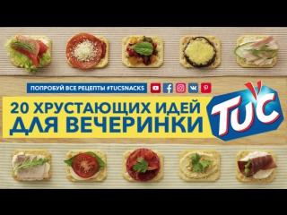 Долой оливье и бутерброды! #tucsnacks