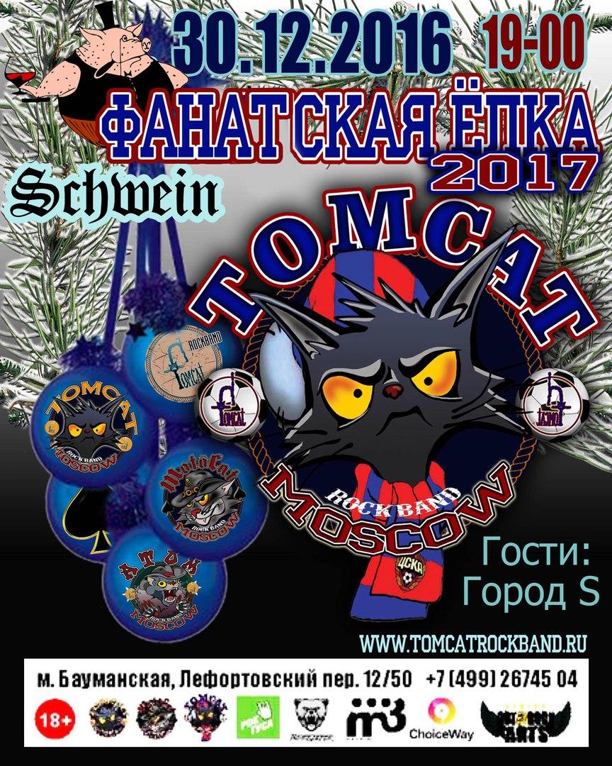30.12 - Фанатская Ёлка с Tomcat - Швайн (Мск)
