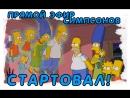 СИМПСОНЫ В ПРЯМОМ ЭФИРЕ   Случайные серии   The Simpsons   The Simpsons  