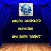 """Школа Актерского Искусства при Театре """"Глобус"""""""