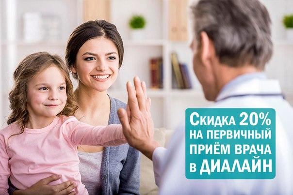 Скидка 20% на первичные приёмы специалистов в клиниках ДИАЛАЙН!    Акц