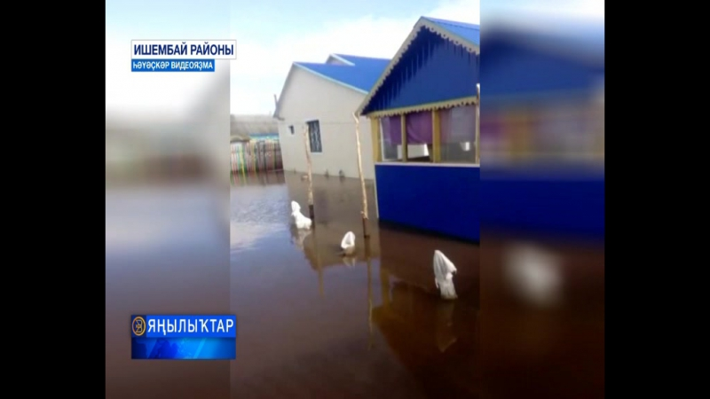 Ишембай районы Байғужа ауылын һыу баҫа