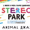 STEREOPARK – 1 июля, вход бесплатный