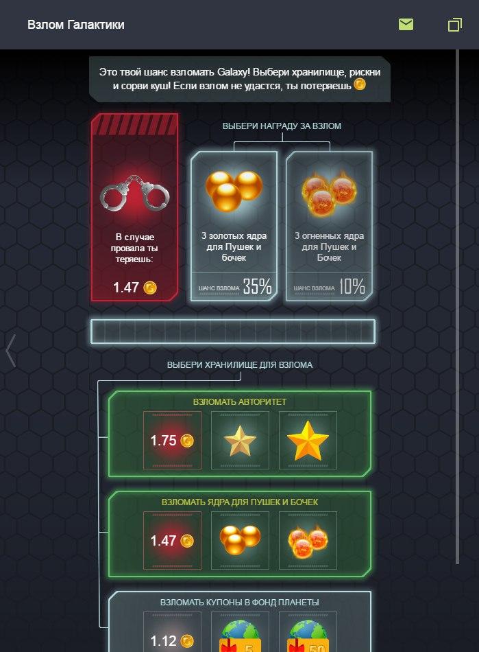 Программы и галактика лотереи знакомств