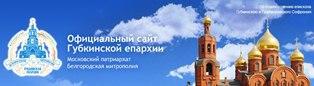 Сайт Губкинской и Грайворонской епархии