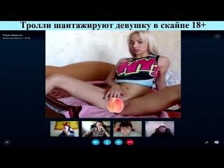 Эксклюзивное русское порно | виртуальный секс скайп вирт xxx porno прон pron sex адалт adult инцест шантаж блонда ласкает киску