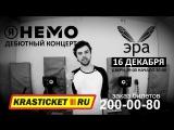 Я НЕМО: приглашение на дебютный концерт. 16.12 ЭРА (Красноярск)