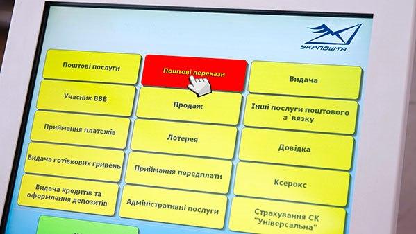 Знижено ціни на термінові перекази через Укрпошту