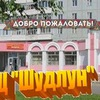 "МАУ ""Культурно-досуговый центр ""ШУДЛУН"""