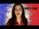 Глагол Mettre класть ставить Учим французский Урок французского языка