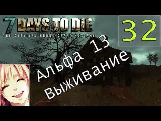 7 Days to die Альфа 13 обзор и прохождение с девушкой (часть 32) Возвращаемся домой